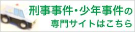 刑事事件・少年事件の刑事弁護専門サイト