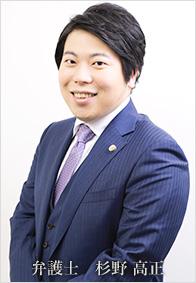 弁護士 杉野 高正
