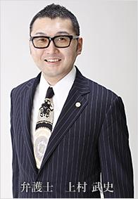 弁護士 上村 武史