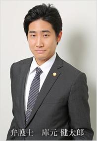 弁護士 庫元 健太郎