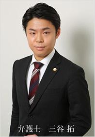 弁護士 三谷 拓