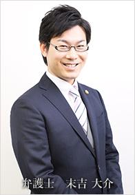 弁護士 末吉 大介