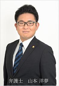弁護士 山本 洋夢