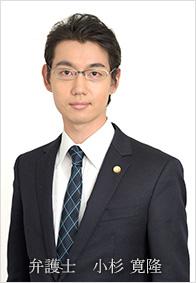 弁護士 小杉 寛隆