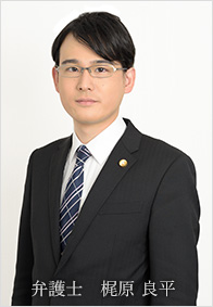 弁護士 梶原 良平