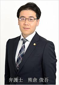 弁護士 熊倉 俊吾