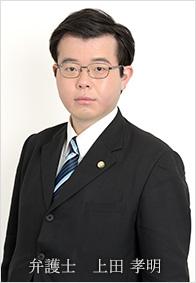 弁護士 上田 孝明